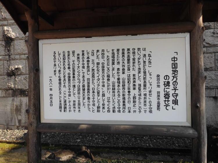中国地方の子守唄 歌碑