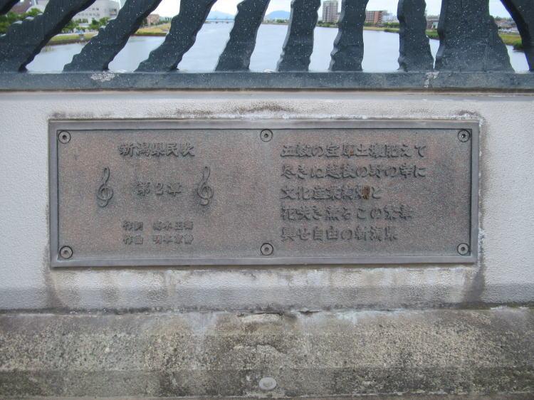 新潟県民歌 歌碑
